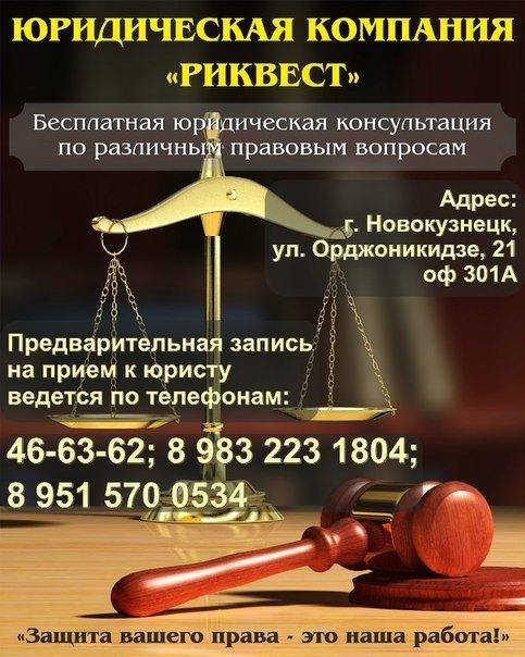хороший юрист в ангарске